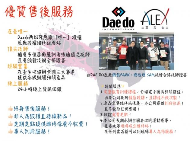 Dae Do G2 軟體 3